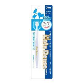 ■コロデンス(犬用360゜歯ブラシ)ミニ(仔犬・超小型犬・猫用)○