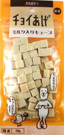 ■チョイあげ ミルク入りキューブ 50g ○