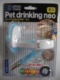 ■ペットドリンキングネオ ミニDY-12N○