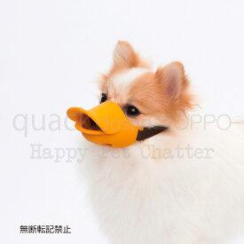 ■OPPO quack closed[クァック]/S○
