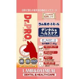 ■DR.PRO.ラム&オートミール デンタルケア 2.4kg○