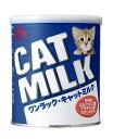 ■ワンラックキャットミルク 270g [森乳・粉末]○