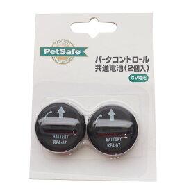 ■ バークコントロール共通電池 (6V) ○