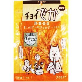 ■チョイでか H・H・S・C(ヒョロヒョロササミチーズイリ)60g○