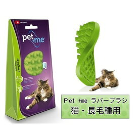 """■グッドスマイルインターナショナル """"Pet +me ラバーブラシ ソフト・長毛用 グリーン""""○"""
