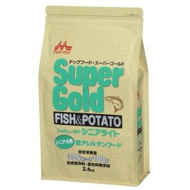 ■<森乳サンワールド> スーパーゴールド フィッシュ&ポテト シニアライト 2.4kg○