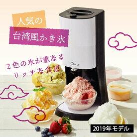 送料無料 ドウシシャ 電動ふわふわ とろ雪 かき氷器 DTY-19BK 新品【2019年モデル】