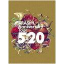 送料無料 ARASHI Anniversary Tour 5×20(DVD)初回仕様 嵐 通常盤 初回プレス仕様