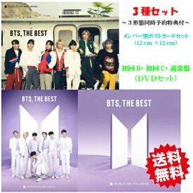 購入特典(メンバー別ポストカード付)【送料無料】BTS THE BEST 初回限定盤B(2CD+2DVD)+初回限定盤C+通常盤) 防弾少年団 韓流アイドル