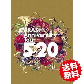 【1日限定★全商品P5倍&最大1000円オフクーポン】ARASHI Anniversary Tour 5×20(Blu-ray)初回仕様 嵐 通常盤 初回プレス仕様