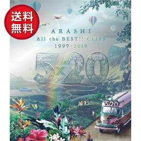 【25日限定★全商品P5倍&最大1000円オフクーポン】嵐 ARASHI 5×20 All the BEST!! CLIPS 1999-2019 初回限定盤 Blu-ray 新品 ブルーレイ