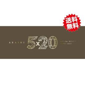 【送料無料】 嵐 5×20 All the BEST!! 1999-2019 初回限定盤1 4CD+1DVD-A ベストアルバム
