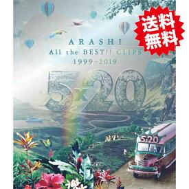 【1日限定★全商品P5倍&最大1000円オフクーポン】嵐 ARASHI 5×20 All the BEST!! CLIPS 1999-2019 初回限定盤 DVD 新品
