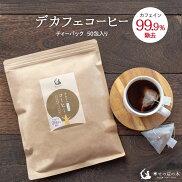 デカフェコーヒー50包入り(ティーパック)カフェイン99.9%除去カフェインレスコーヒー珈琲コロンビア
