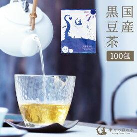 国産黒豆茶 100包入り 送料無料 ティーパック マタニティー ノンカフェイン ゼロカロリー くろまめ茶 黒まめ茶 くろまめ茶