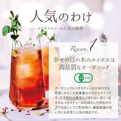 幸せの豆の木のルイボスティーはオーガニックだから人気!