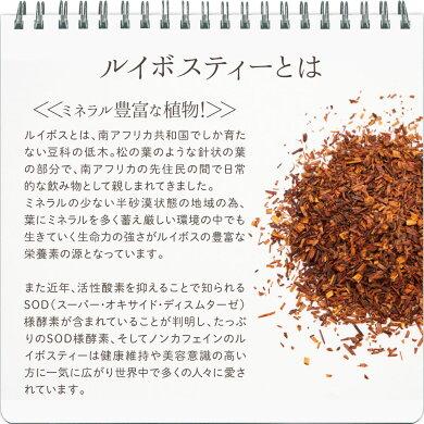 ルイボスティーとはSOD酵素たっぷり含まれた飲みやすくて栄養豊富なお茶