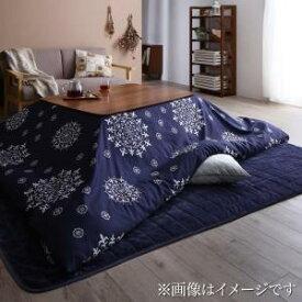 こたつ布団カバー 6尺長方形(90×180cm)対応 おしゃれ ザブザブ洗えるレース柄カバー