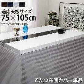 こたつ布団カバー 長方形(75×105cm)対応 おしゃれ アーバンこたつ
