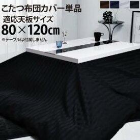 こたつ布団カバー 4尺長方形(80×120cm)対応 おしゃれ アーバンこたつ