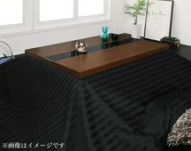 こたつ布団カバー 正方形(75×75cm)対応 おしゃれ アーバンこたつ