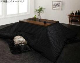 こたつ布団カバー 5尺長方形(80×150cm)対応 おしゃれ アーバンこたつ