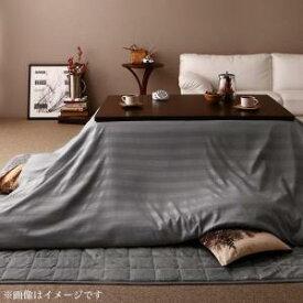 こたつ布団カバー 4尺長方形(80×120cm)対応 おしゃれ 裏プレミアム毛布付き 防ダニこたつ布団