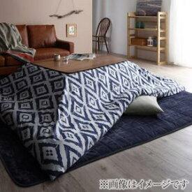 こたつ布団カバー 4尺長方形(80×120cm)対応 おしゃれ ザブザブ洗える幾何柄カバー