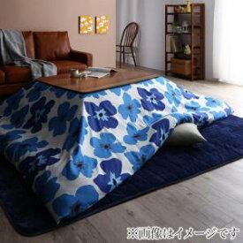こたつ布団カバー 正方形(75×75cm)対応 おしゃれ ザブザブ洗えるフラワー柄カバー