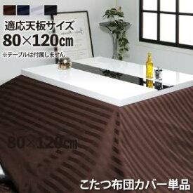 こたつ布団カバー 5尺長方形(80×150cm) おしゃれ アーバンこたつ