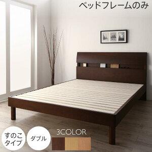ダブルベッド フレームのみ すのこタイプ 棚コンセント付きデザインベッド ダブル