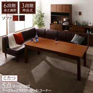 ダイニングテーブルセット 6人掛け 5点セット(テーブルW120-180+2P×2+1P+コーナー) おしゃれ 6段階高さ調節 伸縮式こたつ 大型ソファ