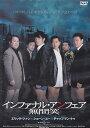 【送料無料】rd815中古DVD レンタルアップインファナル・アンフェア 無間笑エリック・ツァン