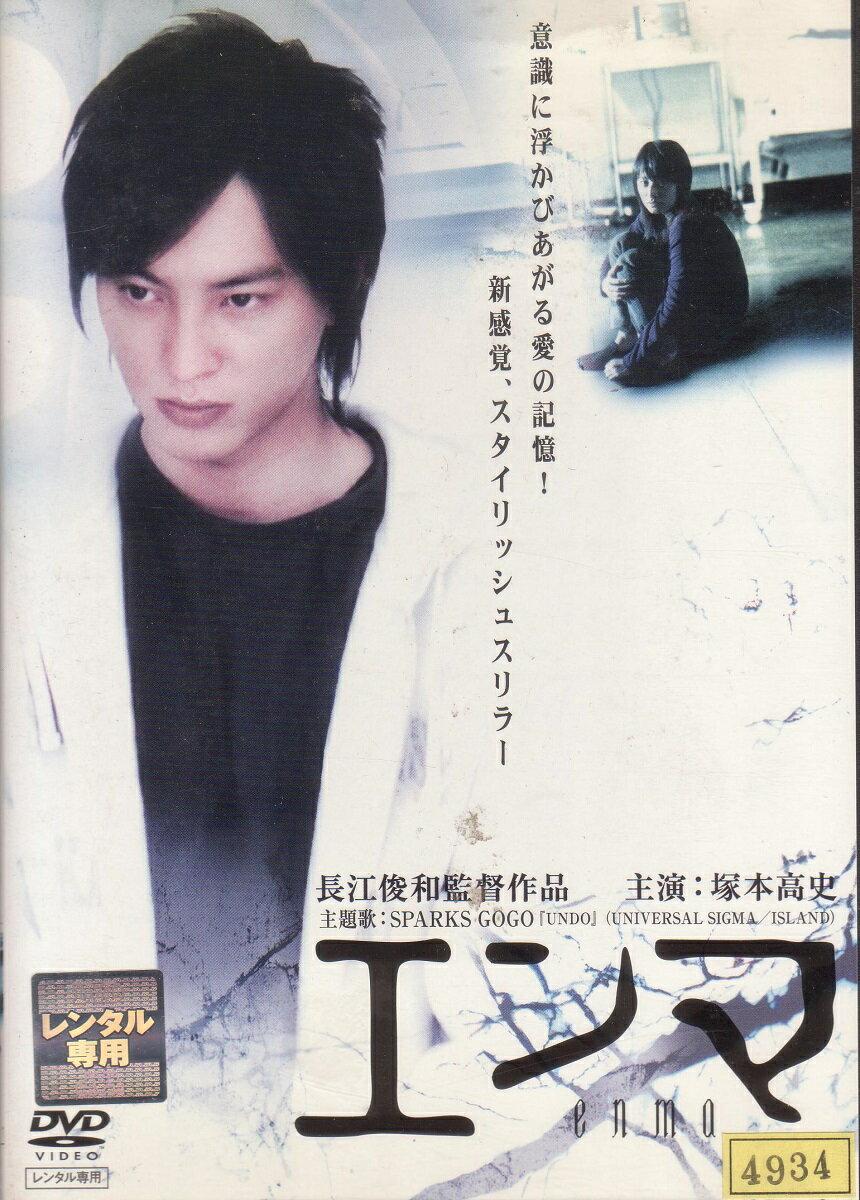 【送料無料】rb4966レンタルアップ 中古DVDエンマ enma塚本高史 近野成美