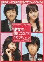 【送料無料】rd6235レンタルアップ 中古DVD彼女を信じないでくださいカン・ドンウォン キム・ハヌル