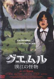 グエムル 漢江の怪物 ソン・ガンホ/ピョン・ヒボン 【中古DVD/レンタル落ち/送料無料】
