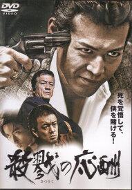殺戮の応酬 松田一三 小沢和義 【中古DVD/レンタル落ち/送料無料】
