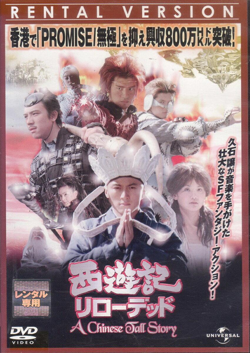 【送料無料】rb2692レンタルアップ 中古DVD西遊記 リローデッドニコラス・ツェー チェン・ボーリン