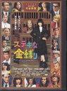 【送料無料】rd6482中古DVD レンタルアップステキな金縛り脚本監督:三谷幸喜 深津絵里