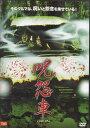 【送料無料】ra2104レンタルアップ 中古DVD呪怨車天野結香里 黒木美早
