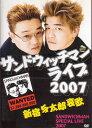 【送料無料】rb5747中古DVD レンタルアップサンドウィッチマンライブ2007新宿与太郎哀歌