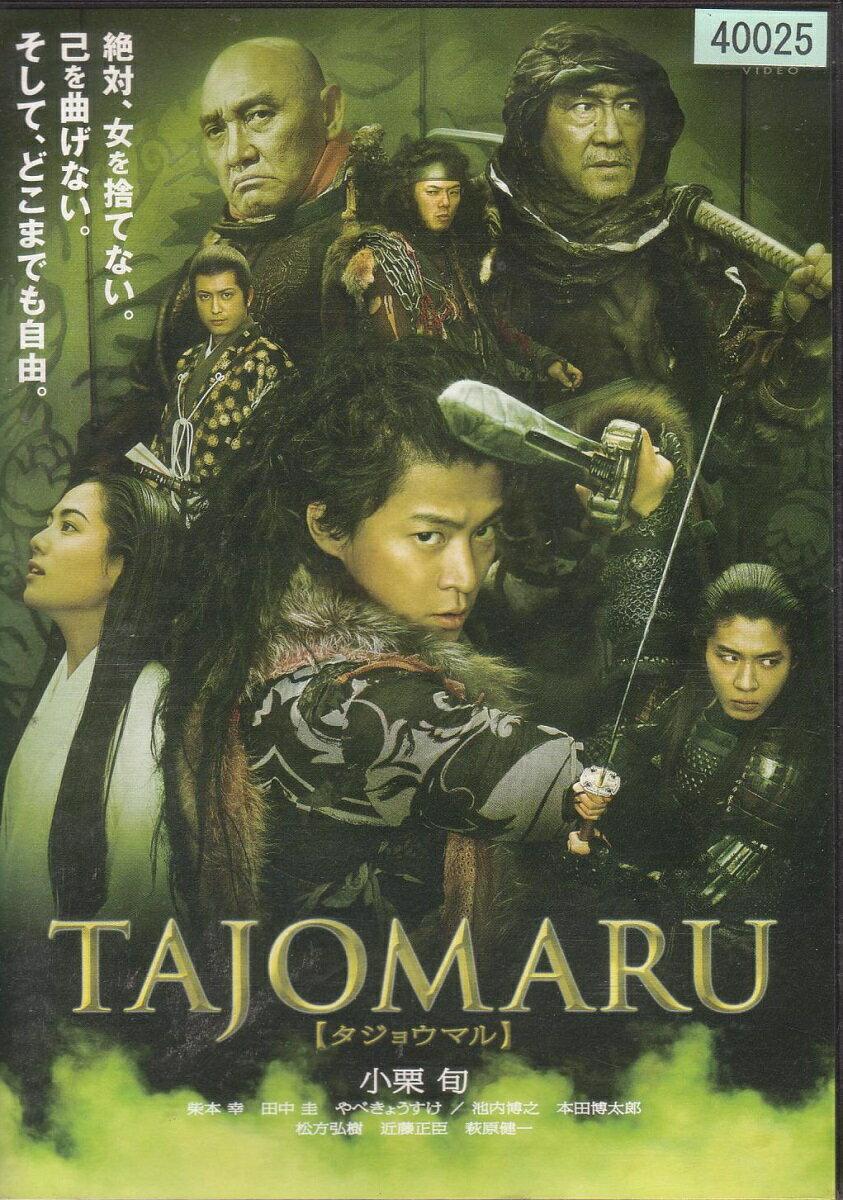 【送料無料】rd421中古DVD レンタルアップタジョウマル TAJOMARU小栗旬