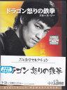 【送料無料】rc804中古DVD レンタルアップドラゴン 怒りの鉄拳日本語吹替えなしブルース・リー