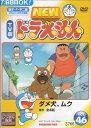 【送料無料】rb8754中古DVD レンタルアップTV版ドラえもん VOL.46ダメ犬、ムク