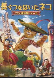 長ぐつをはいたネコ プスと魔法使いオーガ 【中古DVD/レンタル落ち/送料無料】