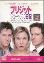【送料無料】rd4497中古DVD レンタルアップブリジットジョーンズの日記きれそうなわたしの12ヶ月レ二ー・ゼルウィガー ヒュー・グラント