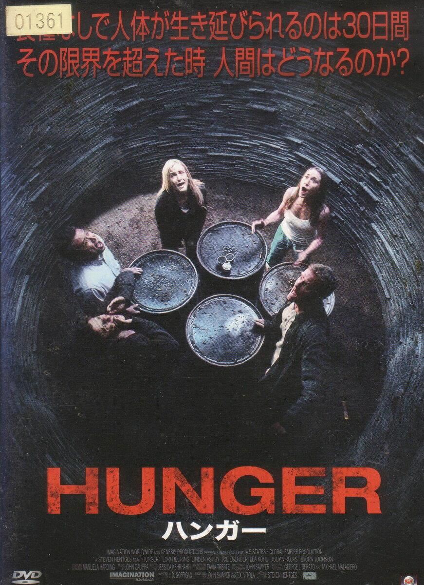 【送料無料】rb1545レンタルアップ 中古DVDハンガー HUNGERロリ・ヒューリング リンデン・アシュビー