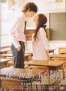 【送料無料】ra2041レンタルアップ 中古DVD僕の初恋をキミに捧ぐ井上真央 岡田将生