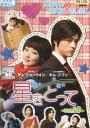 【送料無料】ra2442レンタルアップ 中古DVD星をとって VOL.10チェ・ジョンウォン キム・ジフン