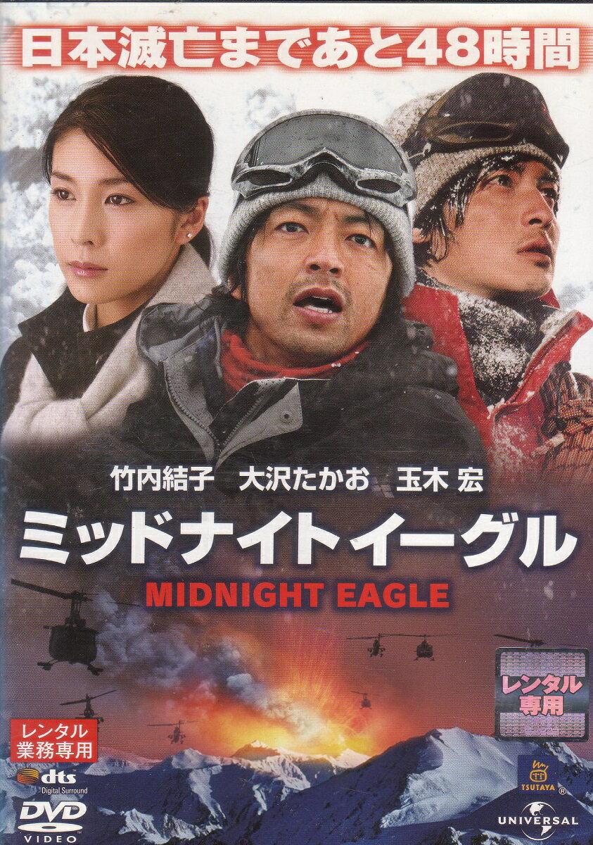 【送料無料】rb3224レンタルアップ 中古DVDミッドナイトイーグル大沢たかお 竹内結子 玉木宏
